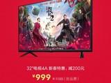 小米电视品牌日活动开启 最高立减500元