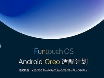 又一国产ROM迎安卓8.0 7款机型/4月推送