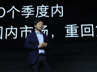 雷军:只要做好产品一定能重回中国第一