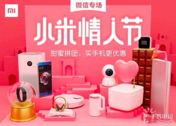 小米情人节甜蜜拼团:手机最高减400