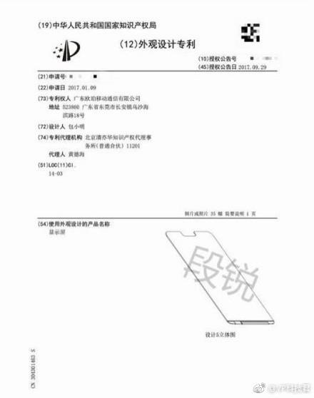 OPPO外观设计专利