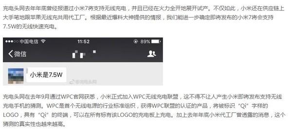 小米7重磅功能确认 iPhone X同款/7.5W