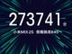 对飙华为P20 小米MIX 2S定于3月27日发