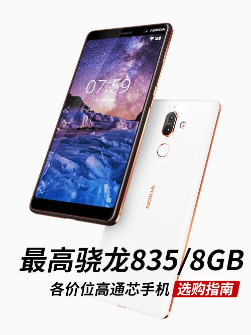 """最高骁龙835/8GB 各价位高通""""芯""""手机汇"""