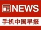 早报:vivo X21获3C认证/新版魅蓝S6入网