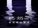 官曝OPPO R15将发布!向iPhone X致敬