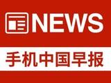 早报:华为P20售价曝光/R15参数确认