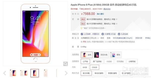 iPhone 8 Plus直降