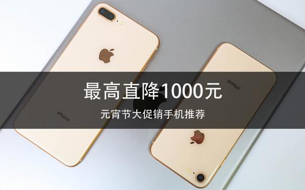 最高直降1000元 元宵节大促销手机推荐
