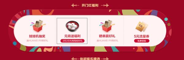 元宵节抢华为商城红包雨!最高600红包