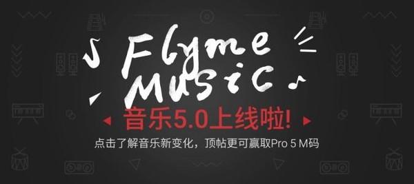 魅族Flyme音乐暂停服务 会员们别着急