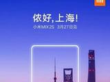 不一样的期待 小米MIX 2S选定上海发布