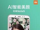 红米Note 5下周发布:支持AI智能美颜!