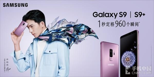 三星手机中国区品牌代言人井柏然