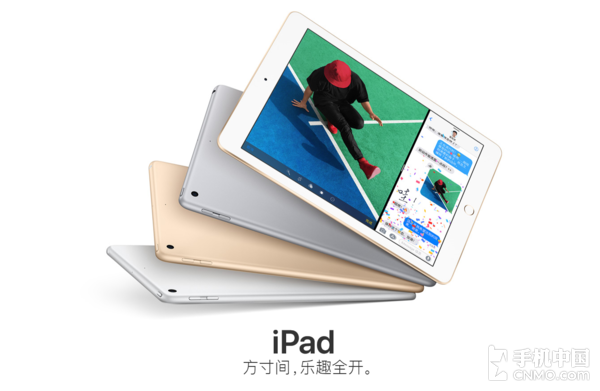 iPad(2017)