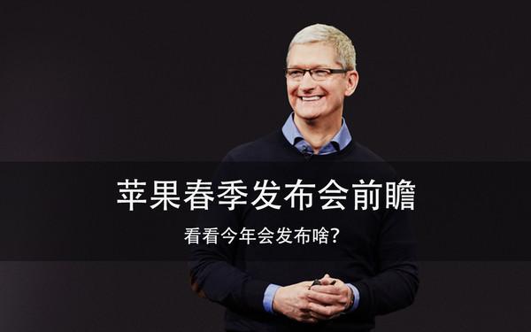 苹果春季发布会前瞻 看看今年会发布啥?