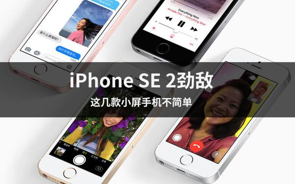 iPhone SE 2劲敌 这几款小屏手机不简单