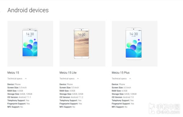魅族15系列手机