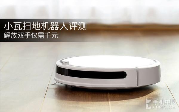 小瓦扫地机器人评测:解放双手仅需千元