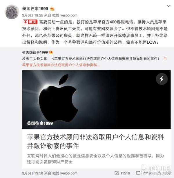 苹果官方回应iCloud遭入侵事件:将彻查