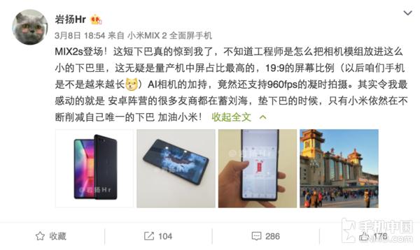 早报:小米MIX 2S上手/iCloud入侵将彻查