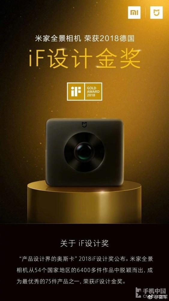 米家全景相机获iF设计金奖 全球仅75件