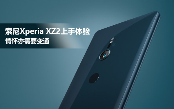 索尼Xperia XZ2上手体验 情怀亦需要变通
