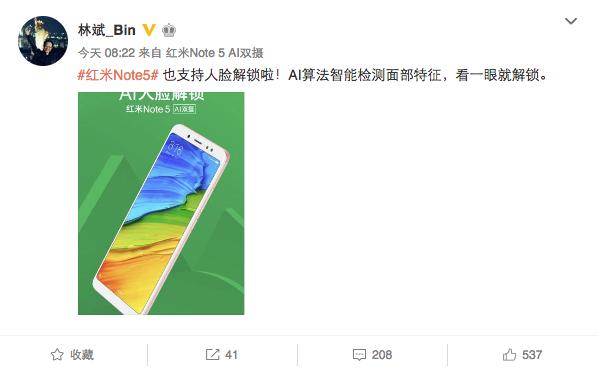 红米Note 5新特性曝光 AI人脸识别厉害了