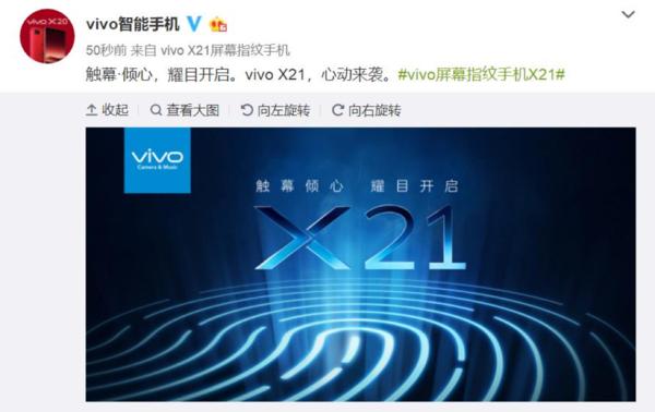 官方公布vivo X21海报 你都看出了什么?