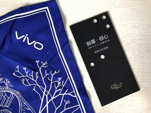 "vivo X21发布会邀请函 ""FAU""三字透玄机"