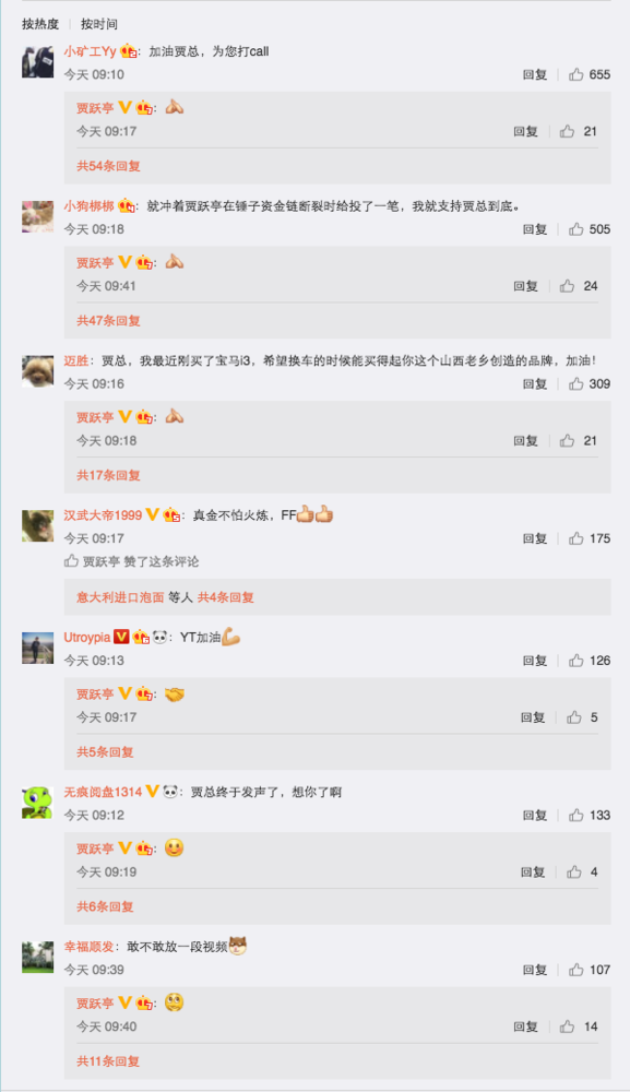 贾跃亭最新动态:FF91开始高寒测试了