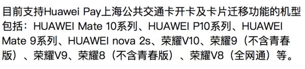 上海人民有福!Huawei Pay上线迁移功能