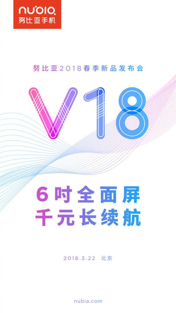 努比亚V18预热海报