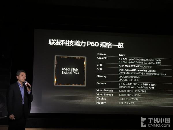 最新发布的Helio P60的设计参数表