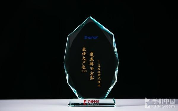 荣耀分布式路由 荣获手机中国技术大奖