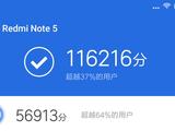 骁龙636首秀 红米Note 5安兔兔跑分11万