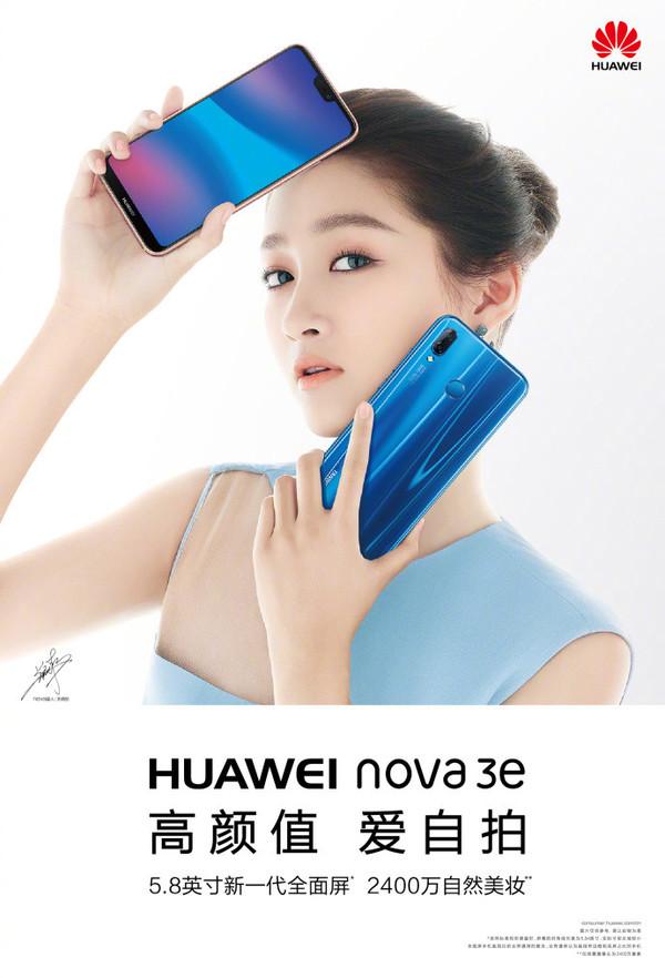 华为nova 3e即将发布