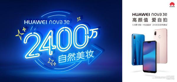 华为nova 3e前置2400万像素镜头