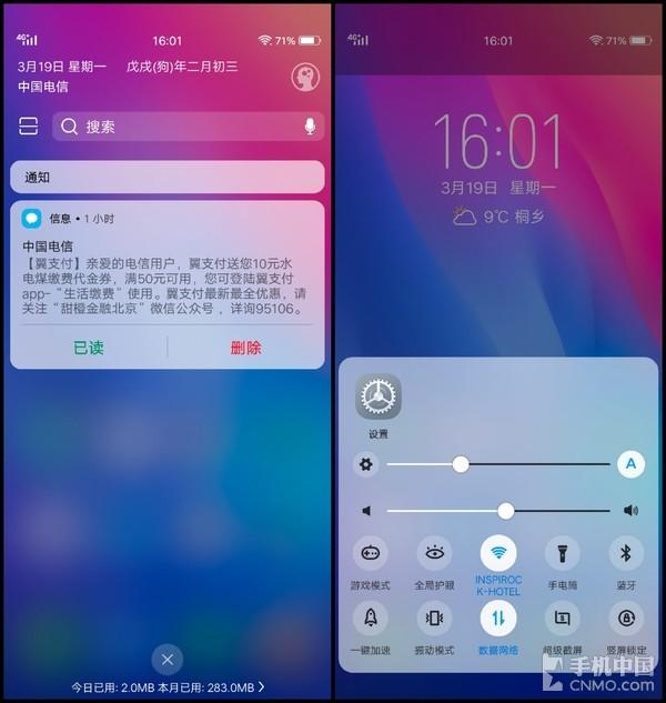 vivo X21屏幕指纹版评测:爆款的标杆