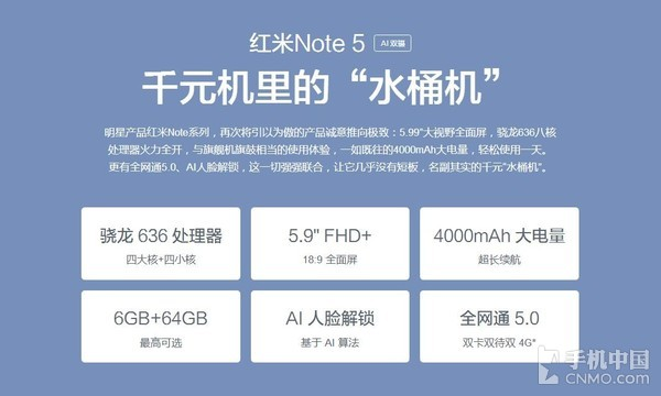 红米Note 5