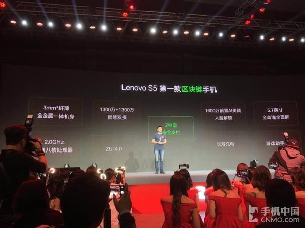 联想发Lenovo S5 首款全面屏区块链手机