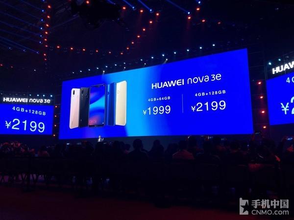 华为nova 3e发布 前置2400万摄像头