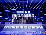 华为携十大手机厂商 共同发布快应用标准