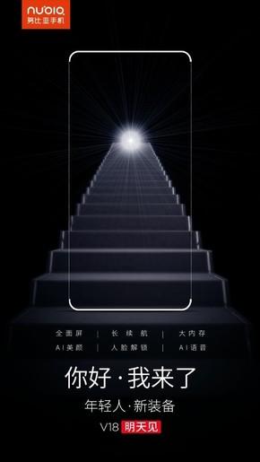 努比亚V18将发布 全面屏/长续航/大内存