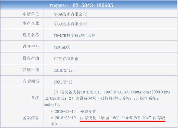 华为神秘新机亮相工信部 512GB要上天!