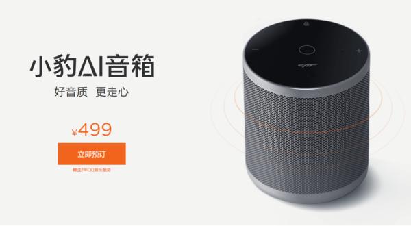小豹AI音箱售价499元