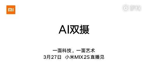小米MIX 2S再曝重磅升级 短板终于补齐