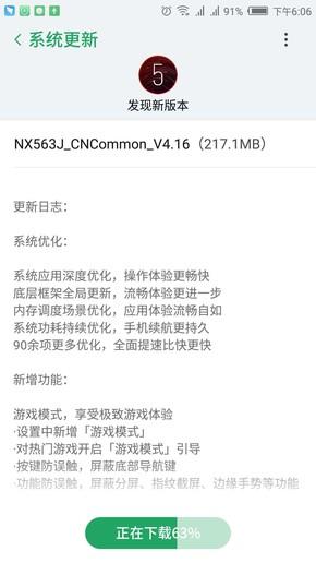 """努比亚Z17新增""""游戏模式"""""""