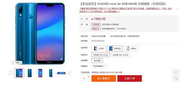 HUAWEI nova 3e购买页面(图片来自华为商城)