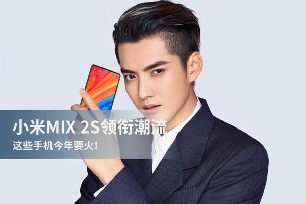 小米MIX 2S领衔潮流 这些手机今年要火!